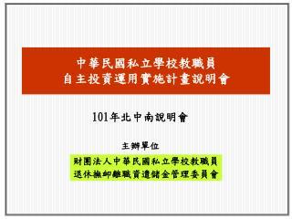 101 年北中南說明會 主辦單位