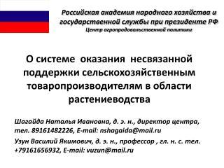 Шагайда Наталья Ивановна, д. э. н., директор центра, тел. 89161482226, E-mail: nshagaida@mail.ru