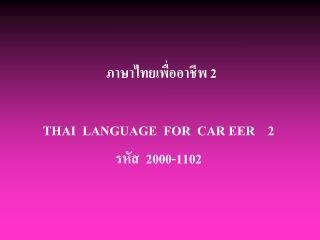 ภาษาไทยเพื่ออาชีพ 2