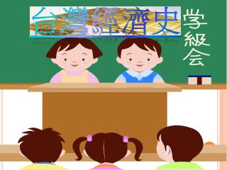 台灣經濟史