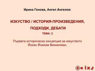 Ирина Генова, Ангел A нгелов: ИЗКУСТВО / ИСТОРИЯ-ПРОИЗВЕДЕНИЯ, ПОДХОДИ, ДЕБАТИ ТЕМА: 2