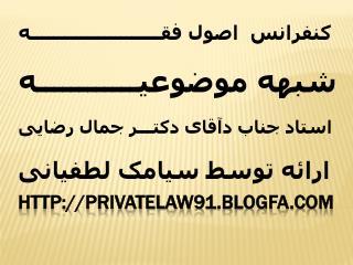 privatelaw91.blogfa
