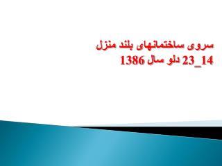 سر وی ساختمانهای بلند منزل 14_23 دلو سال 1386