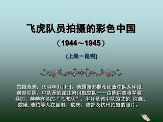 飞 虎 队员拍摄的彩色中国 ( 1944 ~ 1945 )