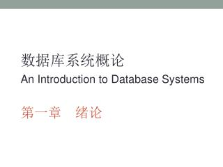 PPT - CS186 - Introduction to Database Systems Spring Semester 2006