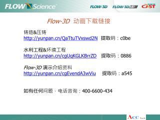 Flow-3D 动画下载链接