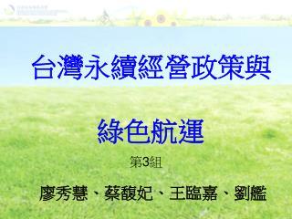 台灣永續經營政策與 綠色航運