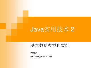 Java 实用技术 2