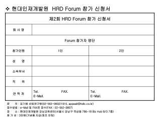 현대인재개발원   HRD Forum  참가 신청서