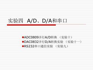 实验四 A/D 、 D/A 和串口