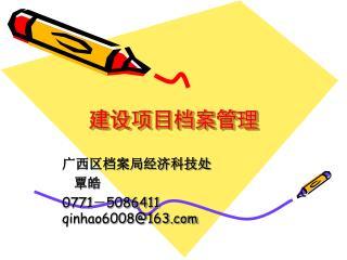 建设项目档案管理