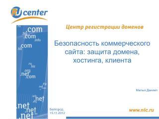Белгород, 15.11.20 1 2