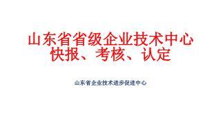 山东省省级企业技术中心快报、考核、认定