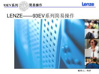 LENZE——93EV 系列简易操作