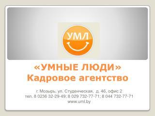 «УМНЫЕ ЛЮДИ» Кадровое агентство