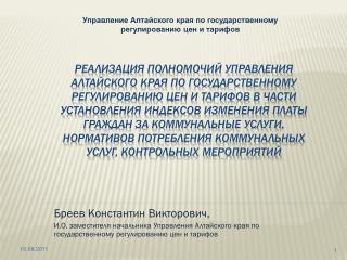 Бреев Константин Викторович,