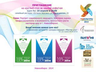 Новосибирск 2014