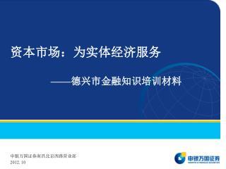 申银万国证券南昌北京西路营业部 2012.10