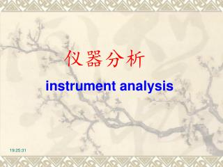 仪器分析 instrument analysis