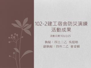 102-2 建工宿舍防災演練 活動成果