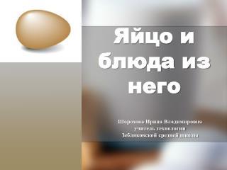 Яйцо и блюда из него