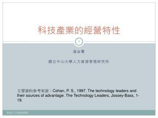 科技產業的經營特性