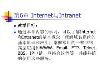 ? 6 ? Internet ? Intranet