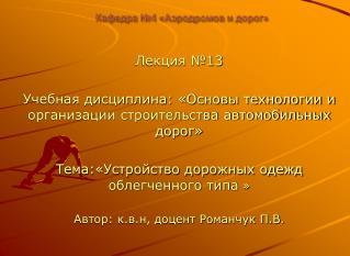 Кафедра №4 «Аэродромов и дорог»