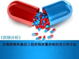 生物药物和基因工程药物质量控制的项目和方法