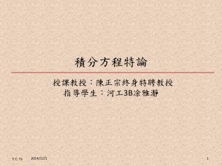積分方程特論