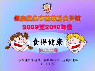 學校健康服務組:蔡珊珊姑娘、黃韻詩老師 5-11-2009