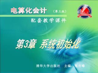清华大学出版社 主编:张有峰