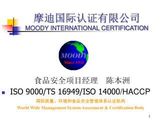 食品安全项目经理 陈本洲 ISO 9000/TS 16949/ISO 14000 /HACCP