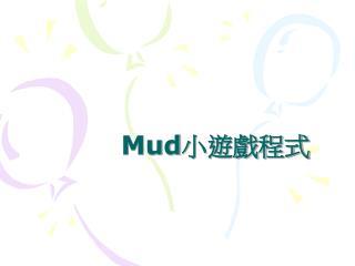Mud 小遊戲程式