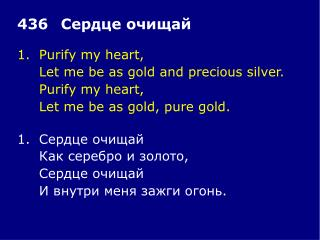 1.	Purify my heart, 	Let me be as gold and precious silver. 	Purify my heart,