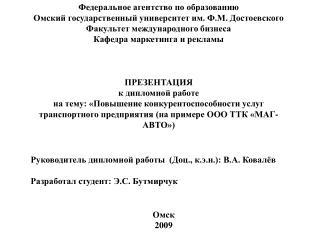 Федеральное агентство по образованию Омский государственный университет им. Ф.М. Достоевского