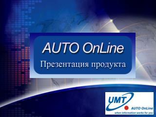 Назначение системы мониторинга и контроля транспорта Преимущества системы AUTO OnLine