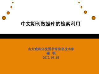 山大威海分校图书馆信息技术部 崔 明 2012.03.08