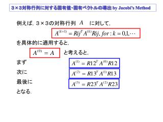3 × 3対称行列に対する固有値・固有ベクトルの導出 by Jacobi's Method
