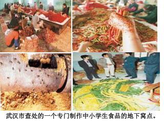 武汉市查处的一个专门制作中小学生食品的地下窝点。