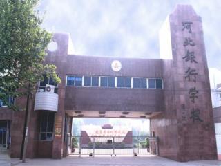 一 、河北银行学校的概况