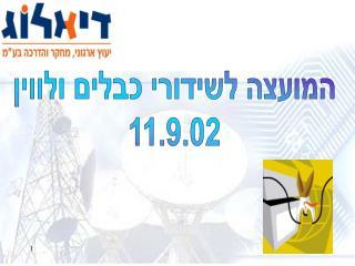 המועצה לשידורי כבלים ולווין 11.9.02