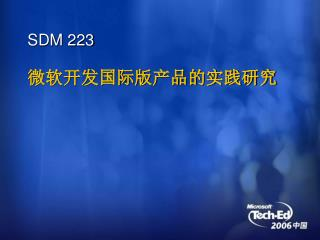 SDM 223 微软开发国际版产品的实践研究