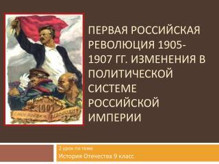 Первая российская революция 1905-1907 гг. Изменения в политической системе Российской империи