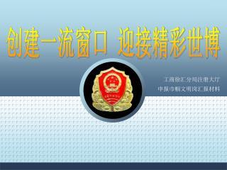 工商徐汇分局注册大厅 申报巾帼文明岗汇报材料
