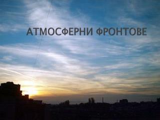АТМОСФЕРНИ ФРОНТОВЕ