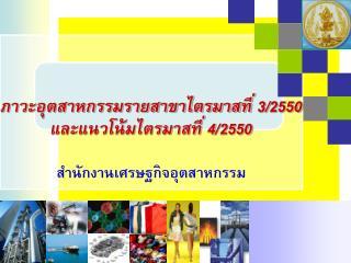 ภาวะอุตสาหกรรมรายสาขาไตรมาสที่ 3/2550 และแนวโน้มไตรมาสที่ 4/2550 สำนักงานเศรษฐกิจอุตสาหกรรม