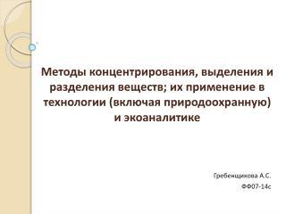 Гребенщикова А.С.  ФФ07-14с