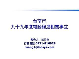 台南市 九十九年度電腦維運相關事宜