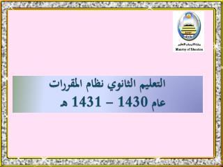 التعليم الثانوي نظام المقررات عام 1430 - 1431 هـ